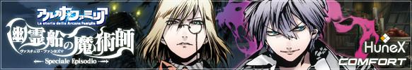 02アルカナ・ファミリア 幽霊船の魔術師