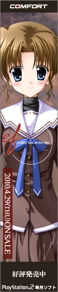 『ef - a fairy tale of the two.』応援中です!