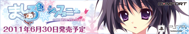 『ましろ色シンフォニー *mutsu-no-hana』応援中です!