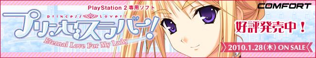 『プリンセスラバー!~Eternal Love For My Lady~』応援中です!