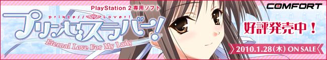 『プリンセスラバー!〜Eternal Love For My Lady〜』応援中です!